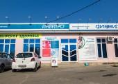 """Обновление в справочнике: добавлен медицинский центр """"Пиявита"""""""