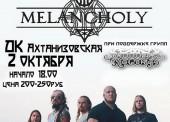 В Темрюкском районе пройдет концерт московских рок-групп