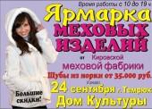 В Темрюке пройдет выставка-продажа изделий из меха Кировской меховой фабрики