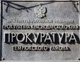 Прокуратура Темрюкского района
