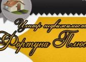 """Центр недвижимости """"Фортуна плюс"""" в Темрюке"""