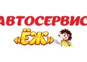 "Автосервис ""ЁЖ"" в Темрюке"