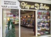 """Фирменный магазин чая и кофе """"Мадам Завари"""" в Темрюке"""
