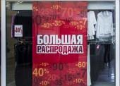 """В магазине """"Бестия"""" скидки на брендовую одежду - 50%"""