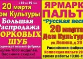 Распродажа норковых шуб и пальто пройдет в Темрюке 20 марта
