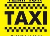 """Такси """"Визит"""" в Темрюке"""