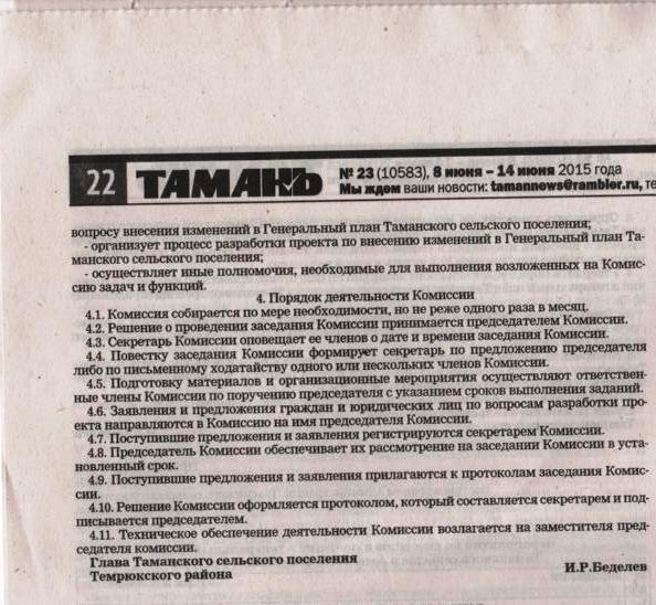 2015/06/Genplan-izmenenie-Taman-3-str.jpg