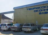 Обновление в справочнике: добавлен Темрюкский оконный завод