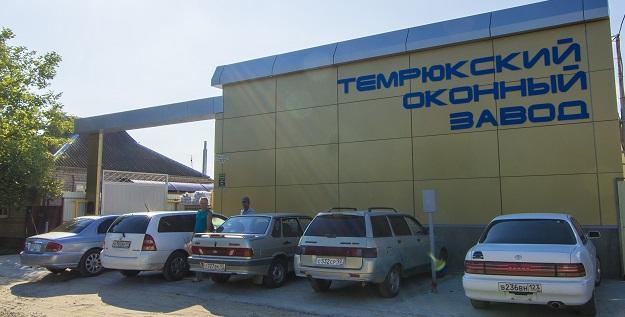 Темрюкский оконный завод