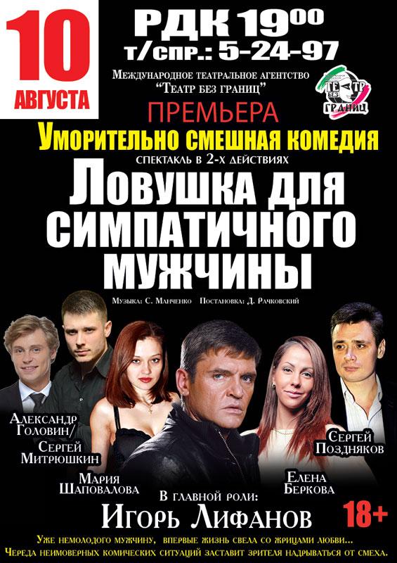2015/07/lovushka-dlya-simpatichnogo-muzhchinyi.jpg