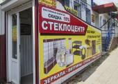 """Стеклоцентр добавлен в справочник """"Темрюк.инфо"""""""