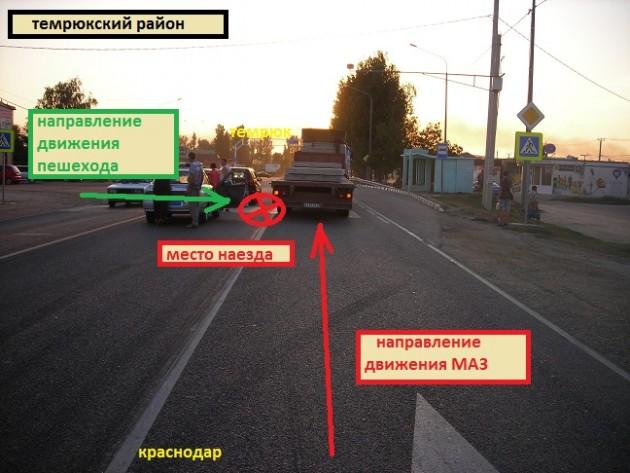ДТП наезд на пешехода