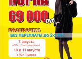 Шубы от 9 тысяч рублей можно будет приобрести на ярмарке меха в Темрюкском районе