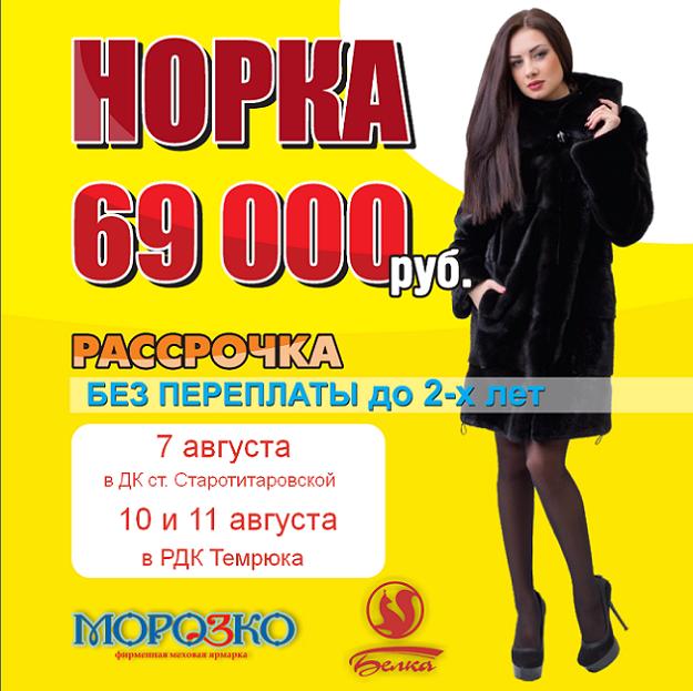 belka_shubi