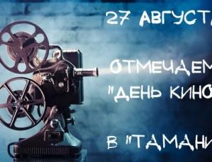 День кино в кинотеатре Тамань