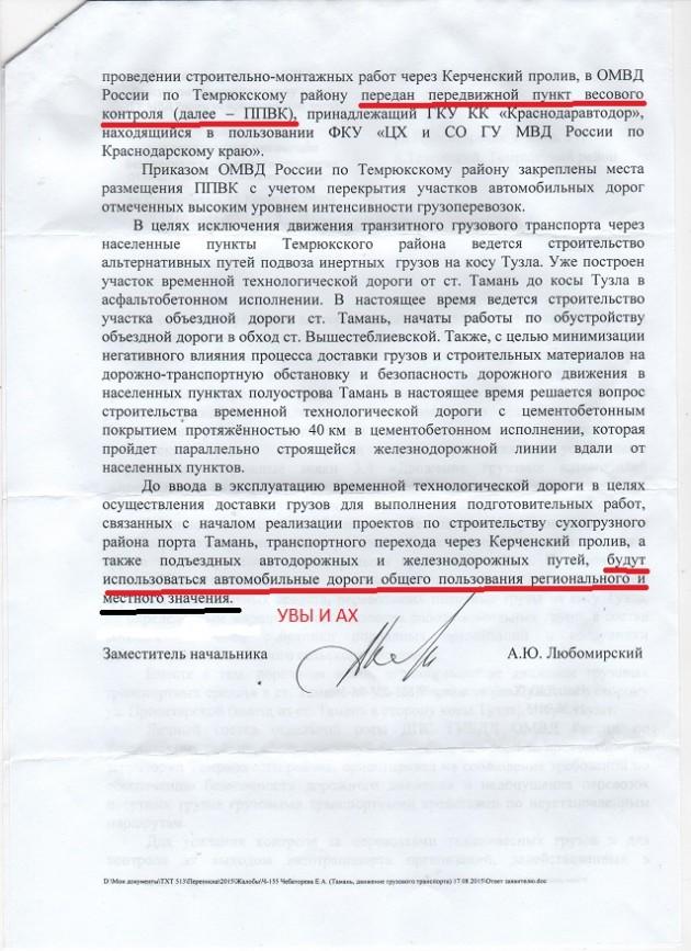 otvet-MVD-RF-po-Krasnodarskomu-krayu-2-630x867.jpg