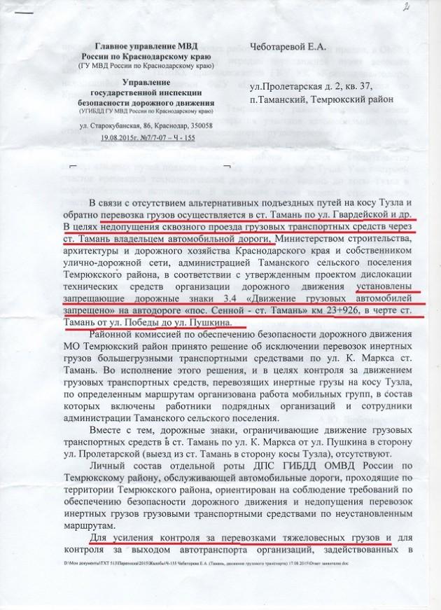 otvet-MVD-RF-po-Krasnodarskomu-krayu-630x871.jpg