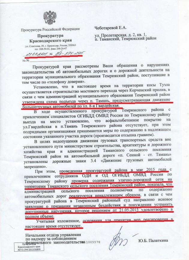 otvet-iz-prokuraturyi-Temryuka-630x867.jpg