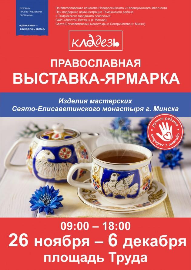 Temryuk-Afisha-630x890.jpg