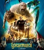 """х/ф """"Ужастики"""" в формате 3D смотрите в """"Тамани"""" с 3 декабря  жанр: фэнтези, комедия, приключения"""