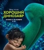 """м/ф """"Хороший динозавр"""" в формате 3D смотрите в """"Тамани"""" с 26 ноября  жанр: мультфильм, фэнтези, комедия, приключения, семейный"""