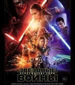"""х/ф """"Звездные войны: Пробуждение силы"""" в формате 3D смотрите в """"Тамани"""" с 17 декабря  жанр: фантастика, фэнтези, боевик, приключения"""