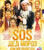"""х/ф """"SOS,Дед мороз или все сбудется"""" в формате 2D смотрите в """"Тамани"""" с 10 декабря  жанр: комедия, семейный"""