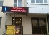 """ООО """"Экспресс-отчетность"""" - бухгалтерские услуги, аудит в Темрюке"""
