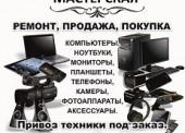 VIP Мастерская - ремонт, продажа, покупка компьютеров, телефонов