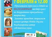 """В детском развивающем центре """"Золотая рыбка"""" пройдет бесплатный семинар"""