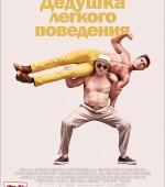 """х/ф """"Дедушка легкого поведения"""" в формате 2D смотрите в """"Тамани"""" с 21 января  жанр: комедия"""
