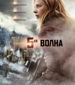 """х/ф """"5-я волна"""" в формате 2D смотрите в """"Тамани"""" с 21 января  жанр:фантастика, боевик, триллер, приключения"""