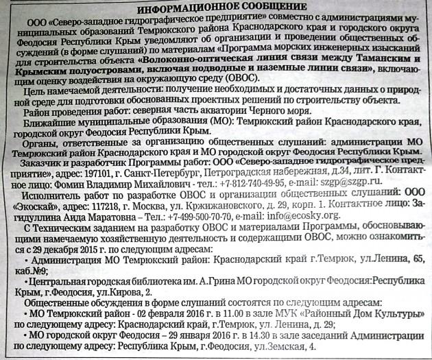 SLUShANIYa-po-volokonno-opticheskoy-linii-630x525.jpg