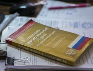Уголовно процессуальный кодекс, процесс, дело, суд
