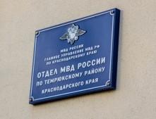 Отдел полиции Темрюка, МВД, табличка