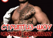 """Кафе """"Путина"""" в Темрюке приглашает на стриптиз-шоу (18+)"""
