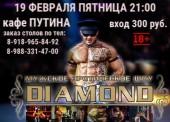 Кафе Путина приглашает на пикантное шоу - 19, 20 и 21 февраля (18+)
