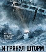 """х/ф """"И грянул шторм"""" в формате 3D смотрите в """"Тамани"""" с 4 февраля  жанр: боевик, триллер, драма, история"""