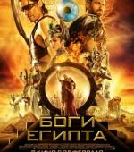 """х/ф """"Боги Египта"""" в формате 3D смотрите в """"Тамани"""" с 25 февраля (16+)  жанр:  фэнтази, приключения"""