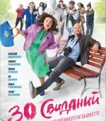 "х/ф ""30 свиданий"" в формате 2D смотрите в ""Тамани"" с 4 февраля  жанр: комедия, мелодрама"