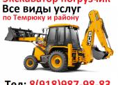 Услуги экскаватора погрузчика в Темрюке и по району
