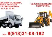 Инертные материалы и услуги экскаватора-погрузчика по Темрюкскому району