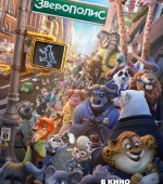 """м/ф """"Зверополис"""" в формате 3D смотрите в """"Тамани"""" с 3 марта (6+)  жанр:  мультфильм, семейный, приключения, боевик, комедия"""