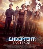 "х/ф ""Дивергент, глава 3: За стеной"" в формате 2D смотрите в ""Тамани"" с 10 марта (12+)  жанр:  фантастика, боевик, приключения"