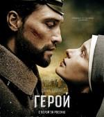 """х/ф """"Герой"""" в формате 2D смотрите в """"Тамани"""" с 31 марта (12+)  жанр: военный, драма"""