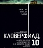 "х/ф ""Кловерфилд, 10"" в формате 2D смотрите в ""Тамани"" с 31 марта (16+)  жанр: ужасы, фантастика, триллер, драма, детектив"