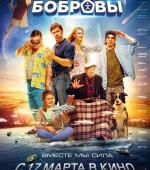 """х/ф """"СуперБобровы"""" в формате 2D смотрите в """"Тамани"""" с 17 марта (12+)  жанр:  комедия, семейный"""
