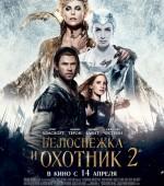 """х/ф """"Белоснежка и Охотник 2"""" в формате 3D смотрите в """"Тамани"""" с 14 апреля (16+)  жанр: фэнтези, боевик, драма, приключения"""