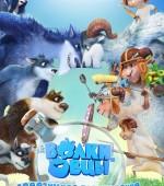 """м/ф """"Волки и Овцы: Бе-е-езумное превращение"""" в формате 3D смотрите в """"ТАМАНИ"""" с 21 апреля (6+)  жанр: мультфильм, семейное, приключение, комедия"""