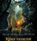 """х/ф """"Книга Джунглей"""" в формате 3D смотрите в """"Тамани"""" с 7 апреля (12+)  жанр: фэнтези, драма, приключения, семейный"""